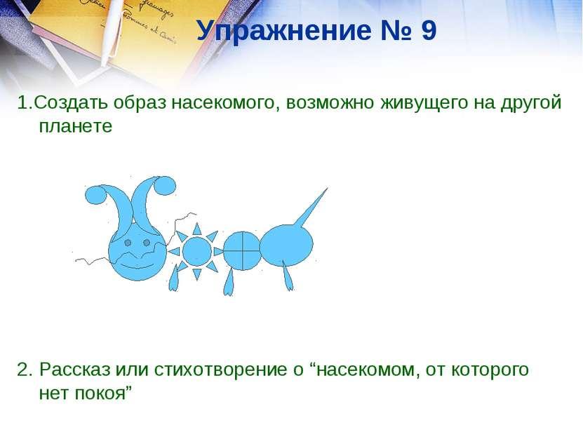 Упражнение № 9 1.Создать образ насекомого, возможно живущего на другой планет...