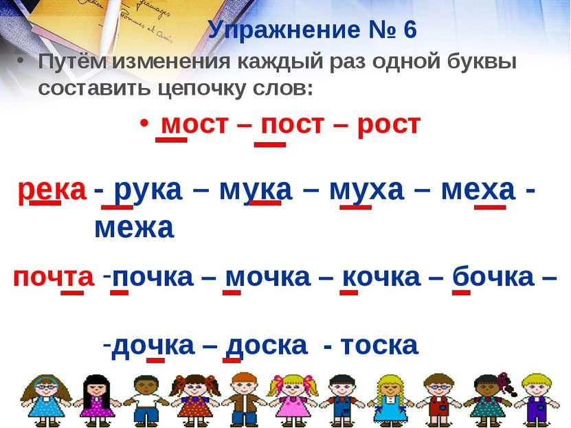 Упражнение № 6 Путём изменения каждый раз одной буквы составить цепочку слов:...