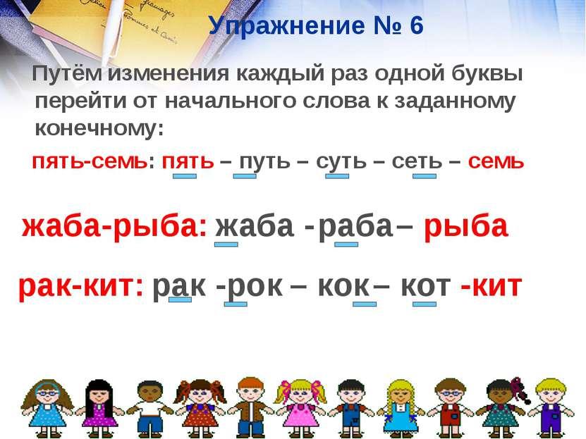 Упражнение № 6 Путём изменения каждый раз одной буквы перейти от начального с...