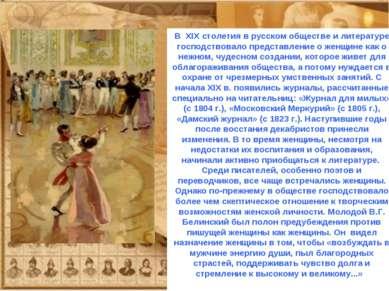 В XIX столетия в русском обществе и литературе господствовало представление о...