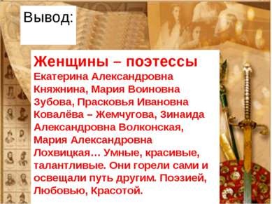 Вывод: Женщины – поэтессы Екатерина Александровна Княжнина, Мария Воиновна Зу...