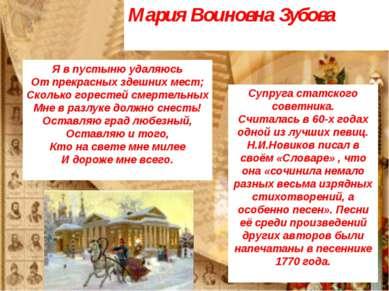 Мария Воиновна Зубова Супруга статского советника. Считалась в 60-х годах одн...