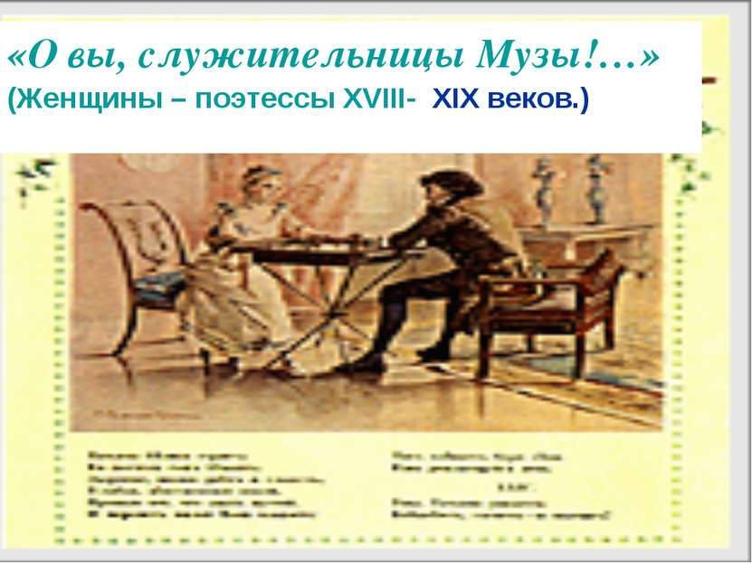 «О вы, служительницы Музы!…» (Женщины – поэтессы XVIII- XIX веков.)