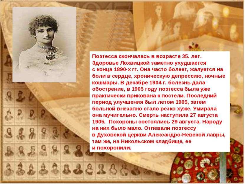 Поэтесса скончалась ввозрасте 35. лет. Здоровье Лохвицкой заметно ухудшается...