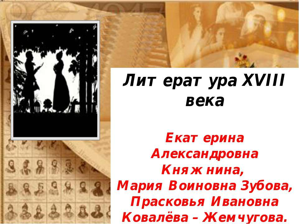 Литература XVIII века Екатерина Александровна Княжнина, Мария Воиновна Зубова...