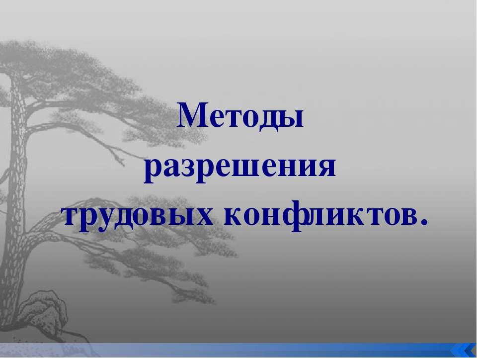 Методы разрешения трудовых конфликтов.