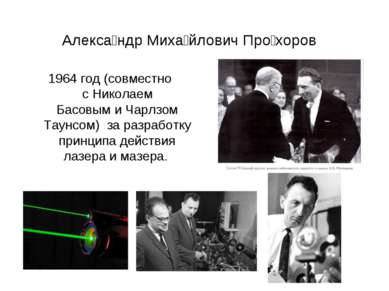 Алекса ндр Миха йлович Про хоров 1964 год (совместно сНиколаем БасовымиЧа...