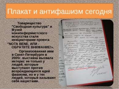 """Товарищество """"Свободная культура"""" и Музей нонконформистского искусства стали ..."""