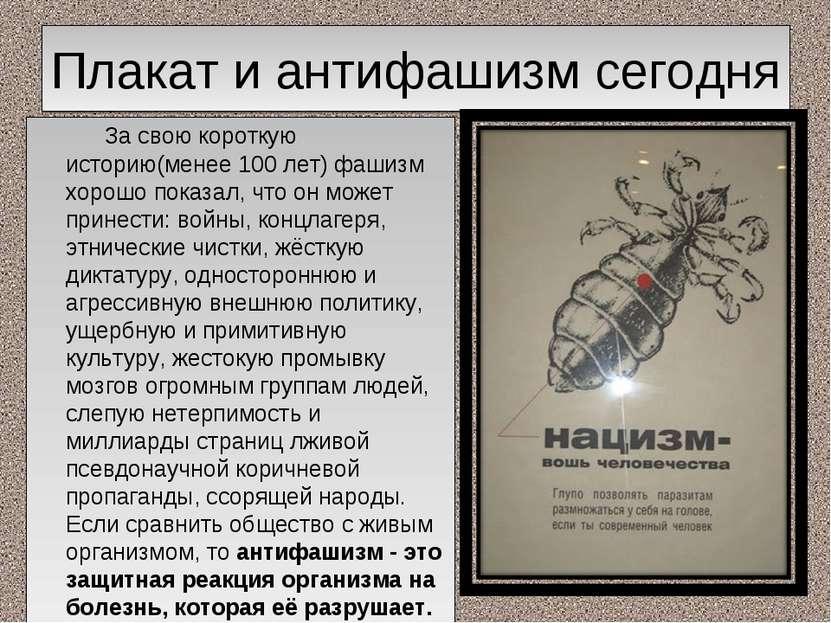 Плакат и антифашизм сегодня За свою короткую историю(менее 100 лет) фашизм хо...