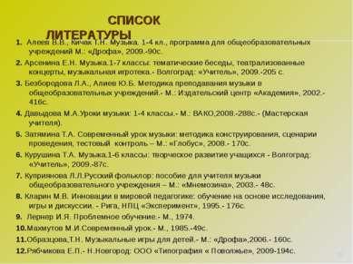 1. Алеев В.В., Кичак Т.Н. Музыка. 1-4 кл., программа для общеобразовательных ...