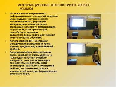 Использование современных информационных технологий на уроках музыки делает о...