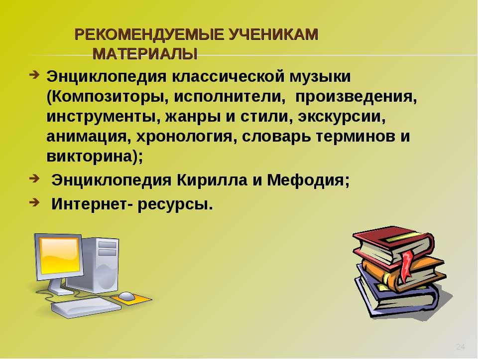 Энциклопедия классической музыки (Композиторы, исполнители, произведения, инс...
