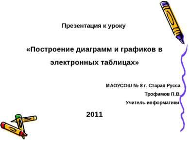 Презентация к уроку «Построение диаграмм и графиков в электронных таблицах» М...