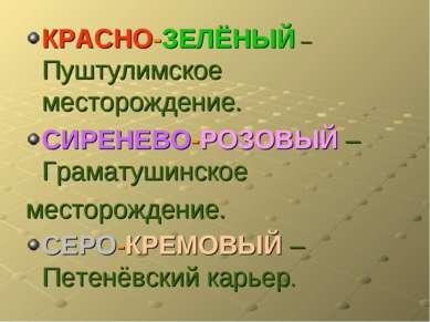 КРАСНО-ЗЕЛЁНЫЙ – Пуштулимское месторождение. СИРЕНЕВО-РОЗОВЫЙ –Граматушинское...