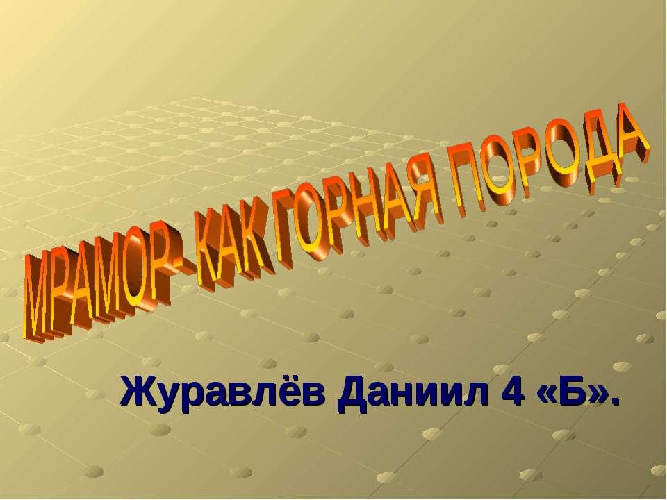 Журавлёв Даниил 4 «Б».