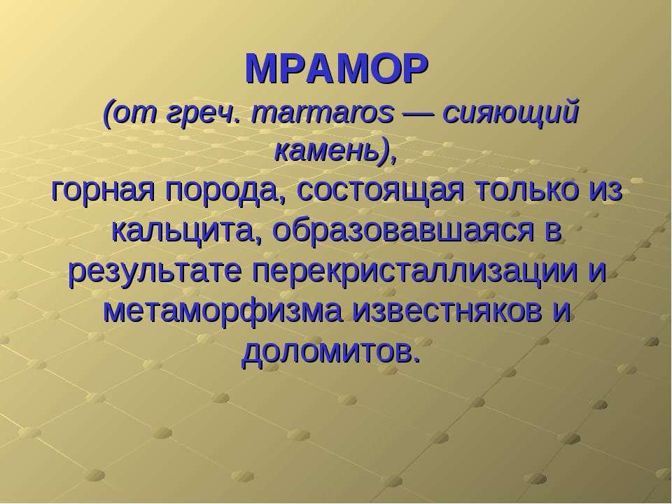 МРАМОР (от греч. marmaros — сияющий камень), горная порода, состоящая только ...
