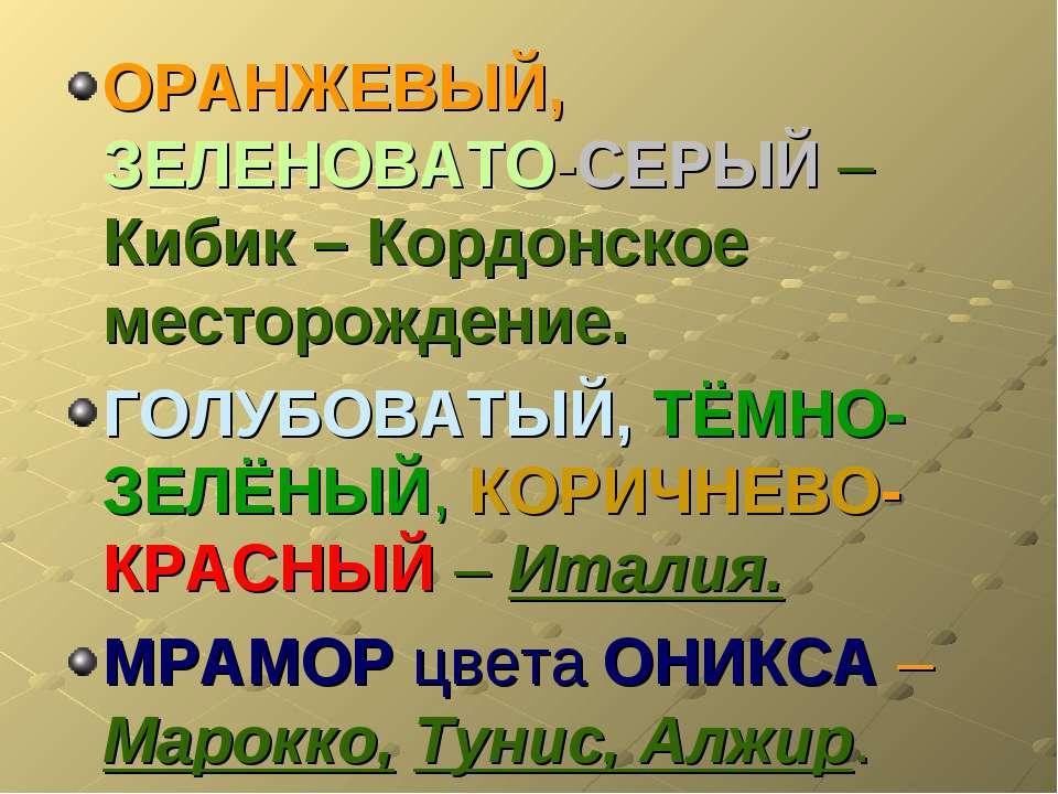 ОРАНЖЕВЫЙ, ЗЕЛЕНОВАТО-СЕРЫЙ – Кибик – Кордонское месторождение. ГОЛУБОВАТЫЙ, ...