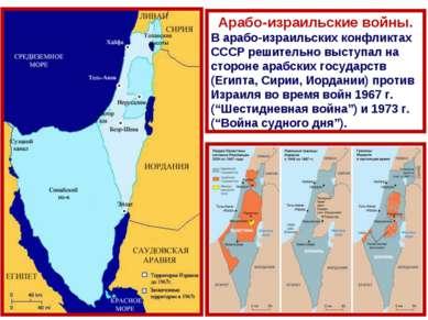 Арабо-израильские войны. В арабо-израильских конфликтах СССР решительно высту...