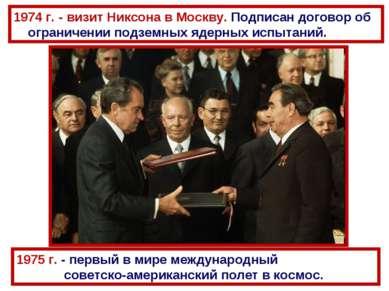 1974 г. - визит Никсона в Москву. Подписан договор об ограничении подземных я...
