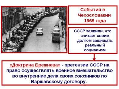 «Доктрина Брежнева» - претензии СССР на право осуществлять военное вмешательс...
