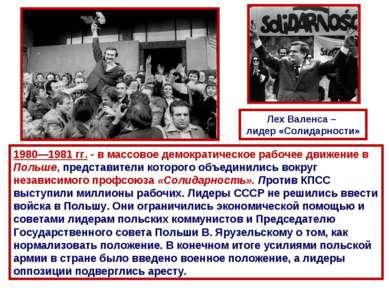 1980—1981 гг. - в массовое демократическое рабочее движение в Польше, предста...