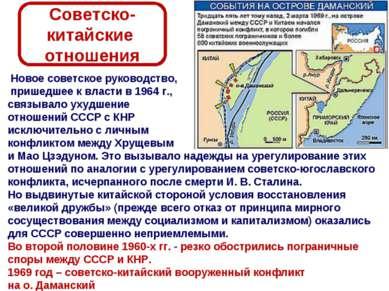 Советско- китайские отношения Новое советское руководство, пришедшее к власти...