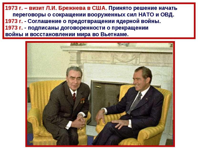 1973г. – визит Л.И. Брежнева в США. Принято решение начать переговоры о сокр...