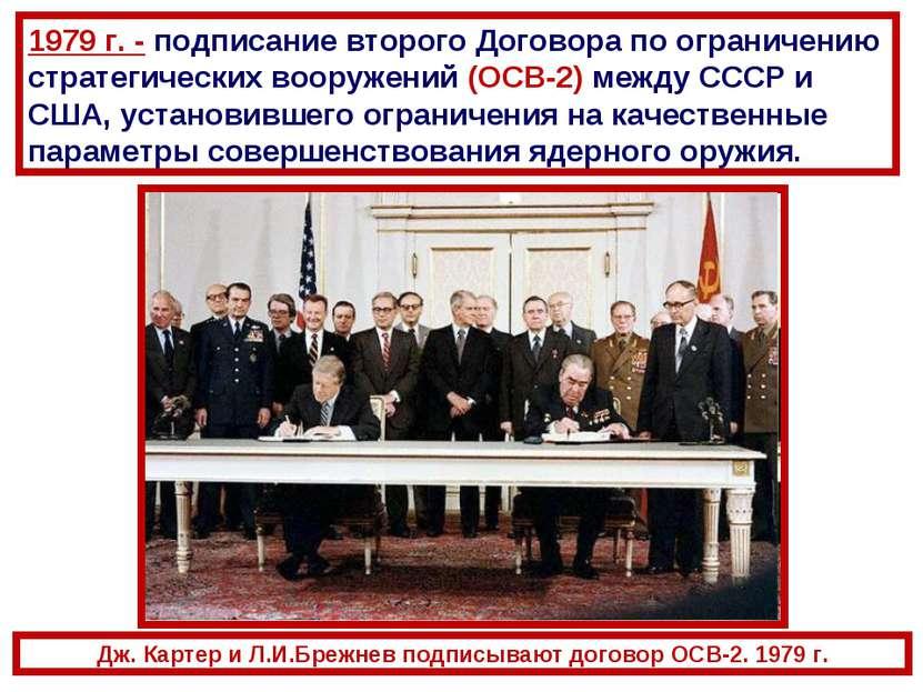 Дж. Картер и Л.И.Брежнев подписывают договор ОСВ-2. 1979 г. 1979 г. - подписа...
