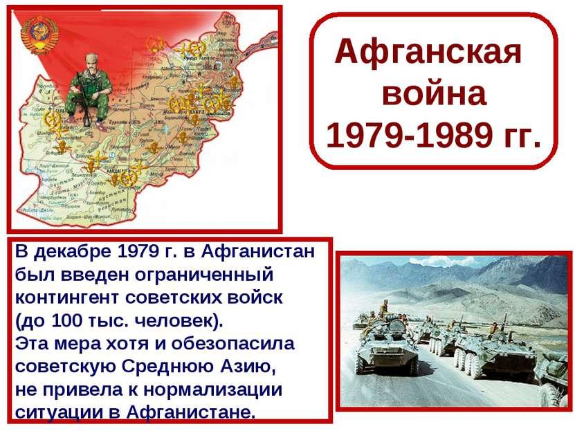 Афганская война 1979-1989 гг. В декабре 1979 г. в Афганистан был введен огран...