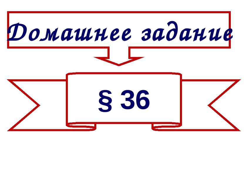 Домашнее задание § 36