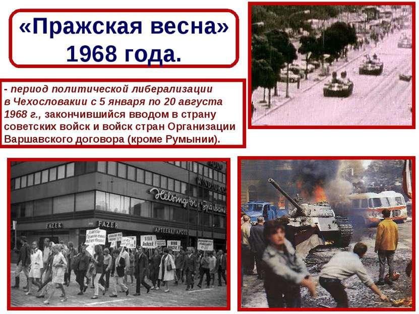 «Пражская весна» 1968 года. - период политической либерализации в Чехословаки...