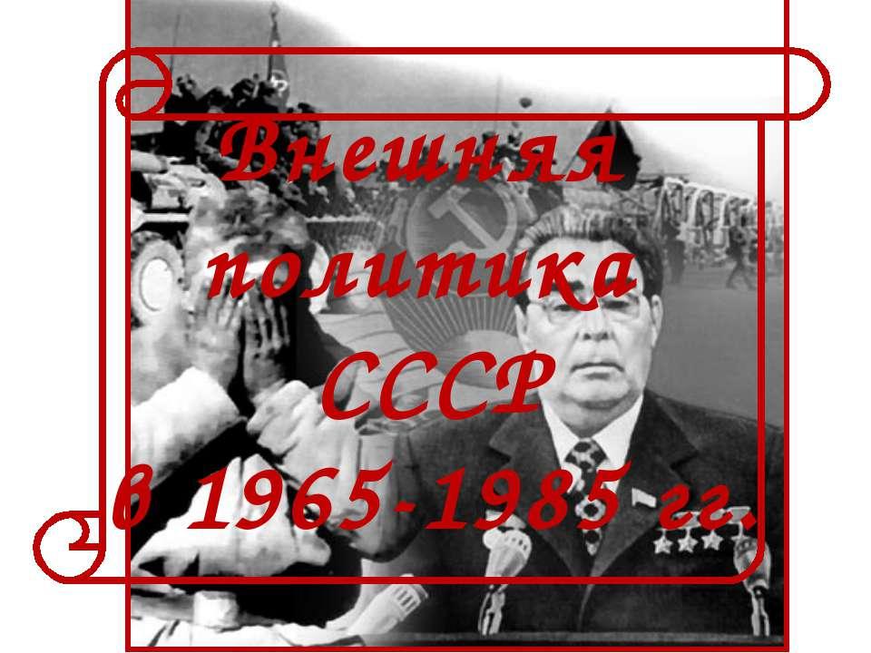 Внешняя политика СССР в 1965-1985 гг.
