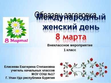 Внеклассное мероприятие 1 класс Елисеева Екатерина Степановна учитель начальн...