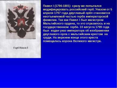 Павел I (1796-1801) сразу же попытался модифицировать российский герб. Указом...
