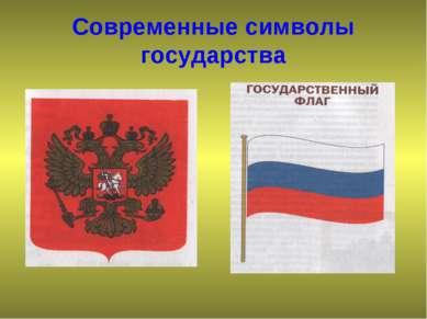 Современные символы государства