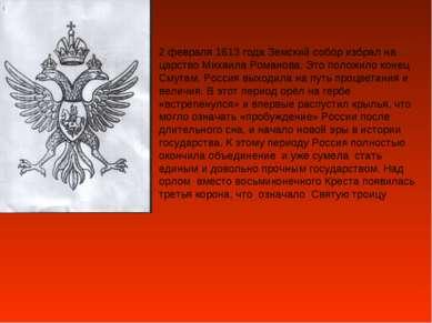 2 февраля 1613 года Земский собор избрал на царство Михаила Романова. Это пол...