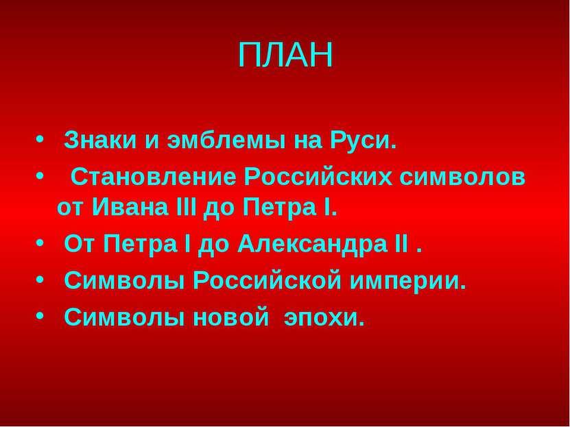 Знаки и эмблемы на Руси. Становление Российских символов от Ивана III до Петр...