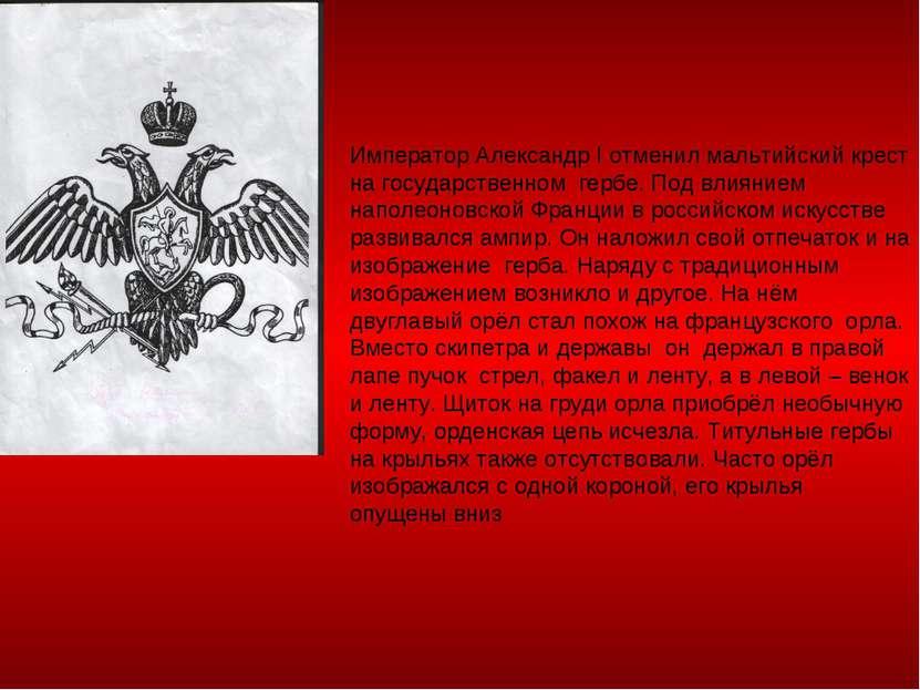 Император Александр I отменил мальтийский крест на государственном гербе. Под...
