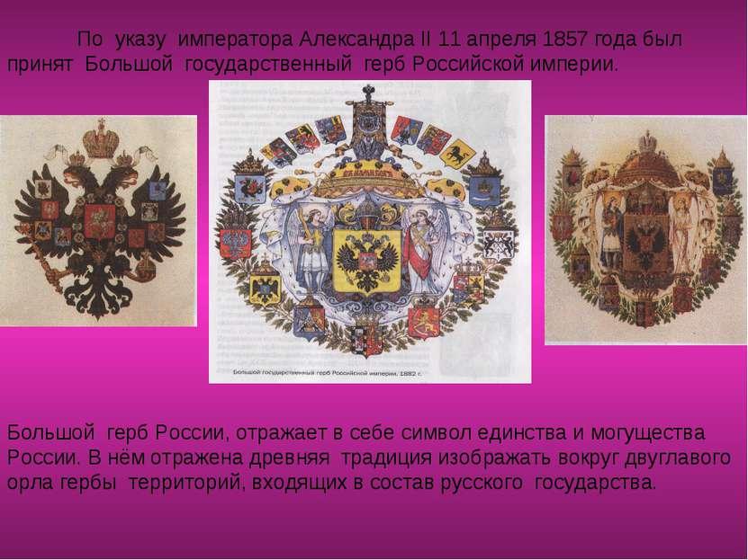 По указу императора Александра II 11 апреля 1857 года был принят Большой госу...