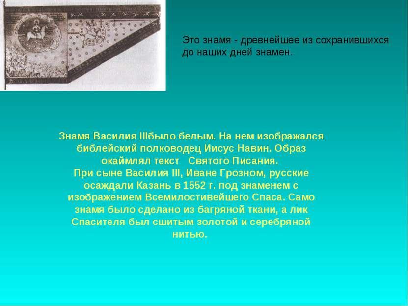 Знамя Василия IIIбыло белым. На нем изображался библейский полководец Иисус Н...