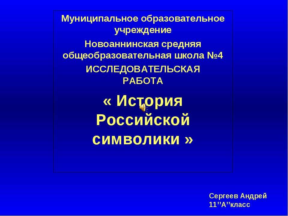 Муниципальное образовательное учреждение Новоаннинская средняя общеобразовате...