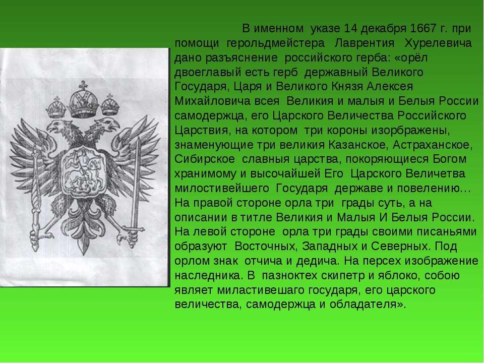 В именном указе 14 декабря 1667 г. при помощи герольдмейстера Лаврентия Хурел...