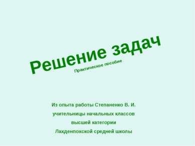 Решение задач Практическое пособие Из опыта работы Степаненко В. И. учительни...