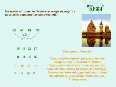 На каком острове на Онежском озере находится комплекс деревянных сооружений? ...