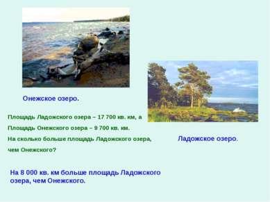 Площадь Ладожского озера – 17 700 кв. км, а Площадь Онежского озера – 9 700 к...