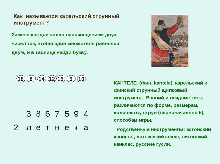 Как называется карельский струнный инструмент? Замени каждое число произведен...