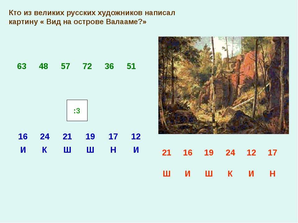 Кто из великих русских художников написал картину « Вид на острове Валааме?» ...