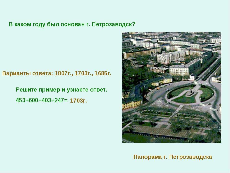 В каком году был основан г. Петрозаводск? Варианты ответа: 1807г., 1703г., 16...