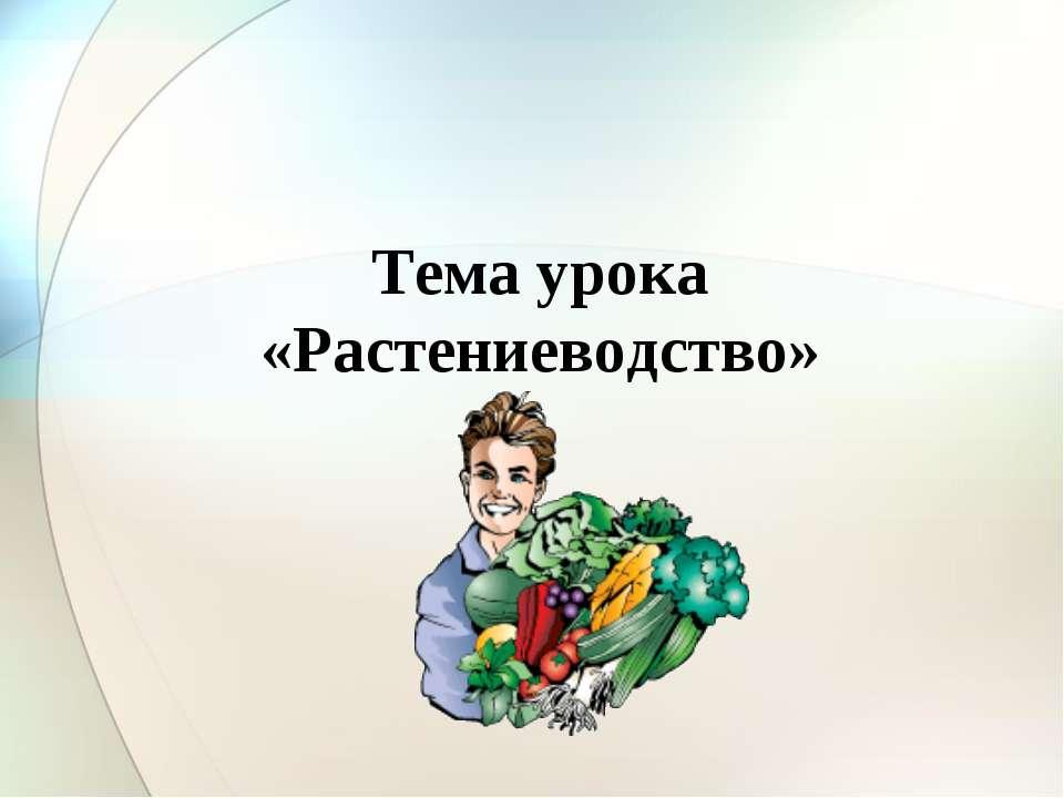 Тема урока «Растениеводство»