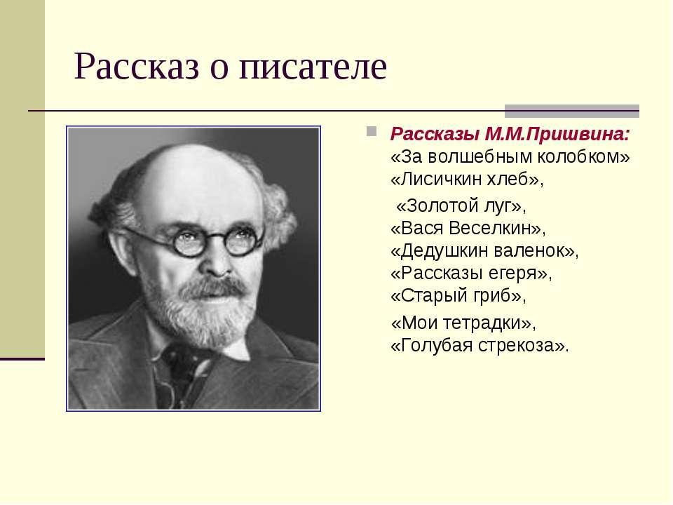 Рассказ о писателе Рассказы М.М.Пришвина: «За волшебным колобком» «Лисичкин х...